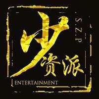 少资时代娱乐(北京)有限公司