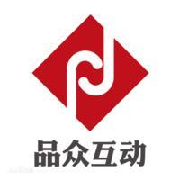 杭州品众互动商务服务有限公司