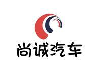台山市尚诚汽车服务有限公司