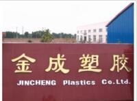 南阳金成塑胶有限公司