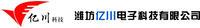 濰坊億川電子科技有限公司