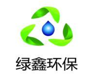 佛冈县绿鑫环保工程有限公司
