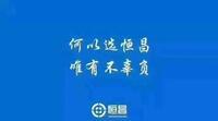 北京恒昌惠诚信息咨询有限公司开福分公司