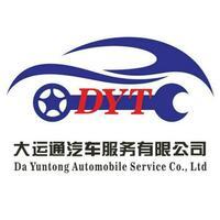 长沙市大运通汽车服务有限公司
