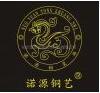 杭州诺源铜艺装饰有限公司