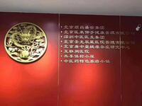北京顺昌盛世房地产经纪有限公司