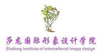莎龙国际形象设计学院