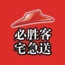 北京必胜客比萨饼有限公司西安太白必胜客宅急送餐厅