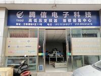 石家庄腾信电子科技有限公司