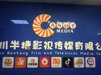 四川半糖影视传媒有限公司