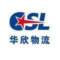 北京华欣物流有限公司广州分公司