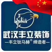 北京丰立装饰集团武汉分公司