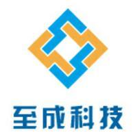 西安至成信息科技有限公司