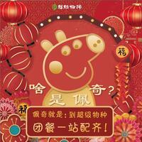 重庆永辉云创科技有限公司协信星光店