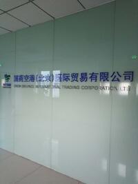 国药空港(北京)国际贸易有限公司