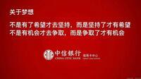 中信银行股份有限公司信用卡中心襄阳分中心