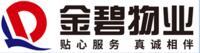 金碧物业有限公司武汉分公司