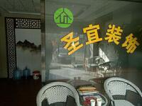 霸州市城区圣宜装饰工作室
