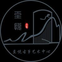 苏州至悦文化艺术中心