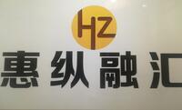 惠州市惠纵融汇信息咨询有限公司