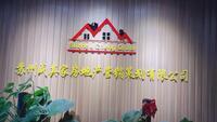 蘇州成其家營銷策劃有限公司