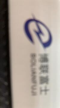 深圳市博联富士电梯有限公司