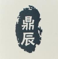 河南鼎辰汽车销售有限公司