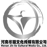 河南省尽猎文化传媒有限公司