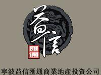 宁波益信汇通投资咨询有限公司