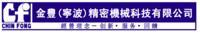 金丰(宁波)精密机械科技有限