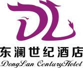 开化县东澜酒店管理有限公司
