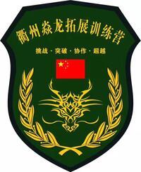 衢州焱龙旅游开发有限公司