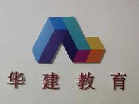 北京永泰华建教育咨询有限公司