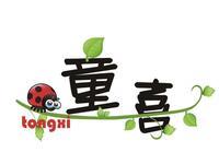 河南省童喜儿童用品有限公司