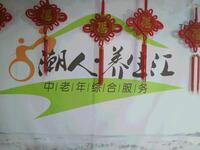 北京潮人澄享养老服务有限公司