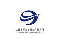 沈阳华璟旅游服务有限公司