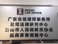广东志信律师事务所