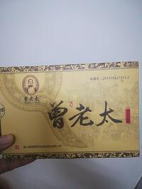 浦江县曾老太鼻炎馆