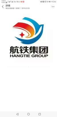 山东航铁集团亚博取款天津分公司