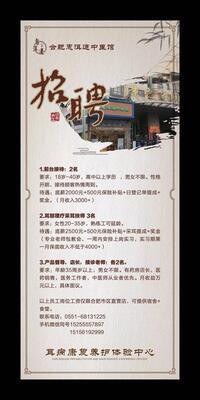 合肥惠洱通中医馆有限公司