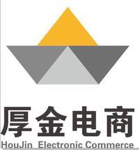 湖南厚金电子商务有限公司