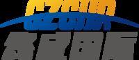 山東勞聯終成人力資源服務公司