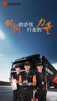 武汉三江华宇物流有限公司天津分公司