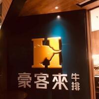 广州市花都区新华新云牛排餐厅
