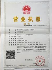 磐安县万家淘电子商务有限公司