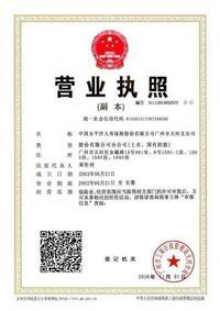 中国太平洋保险公司广州分公司