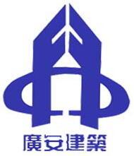 荣成市广安建筑工程有限公司