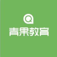 淳安青果教育培训学校有限公司