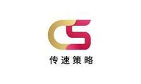 杭州传速电子商务有限公司