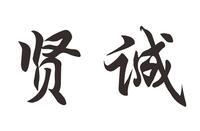 天津贤诚知识产权服务有限公司